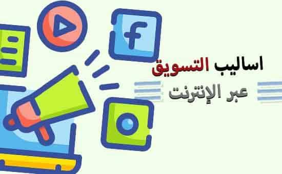 اساليب التسويق عبر الانترنت