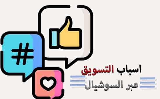 التسويق عبر مواقع التواصل الاجتماعي السوشيال ميديا