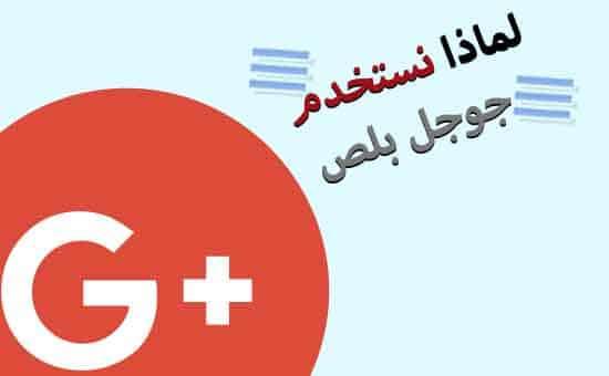 استخدام جوجل بلص في التسويق الالكتروني