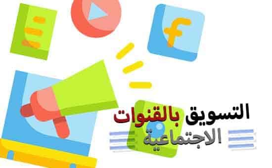 التسويق بمواقع التواصل الاجتماعي و الشبكات الاجتماعية