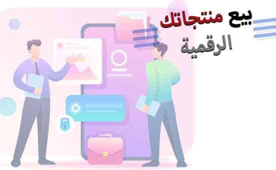 بيع المنتجات الرقمية