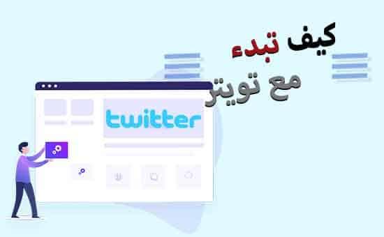 حساب تويتر للشركات