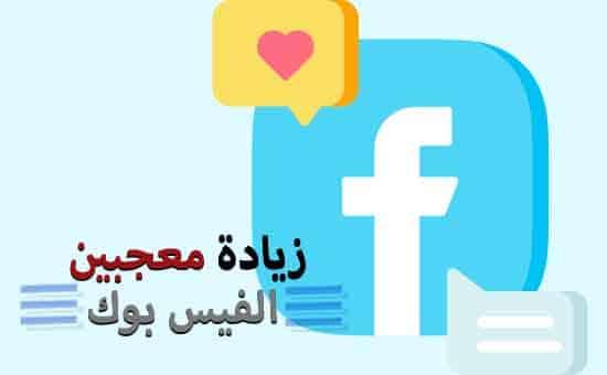 زيادة معجبين فيسبوك
