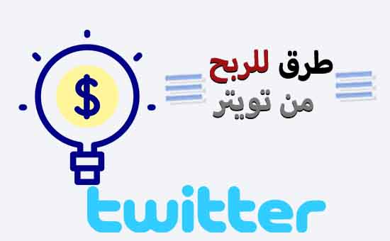 طرق الربح من تويتر