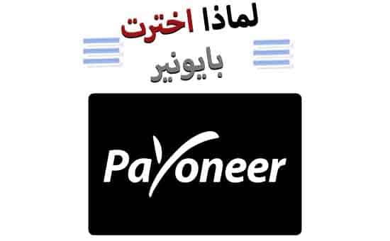 فيزا بايونير طرق الدفع عبر الانترنت