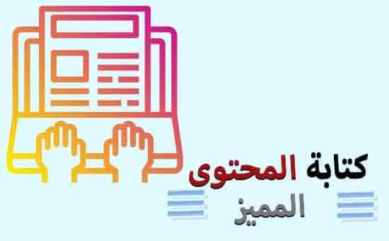 كتابة المحتوى المميّز: أنشر محتوى مفيد و مختلف
