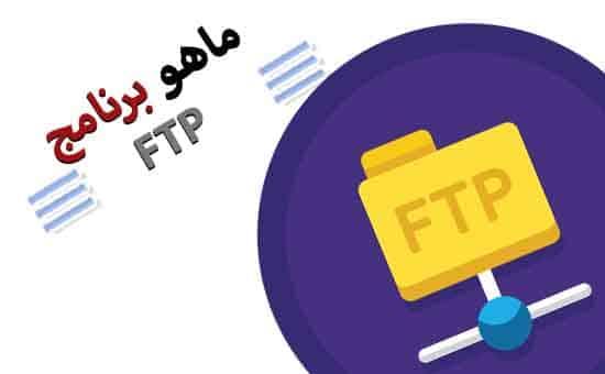ما هو برنامج ftp