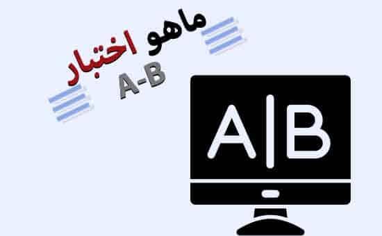 ما هو اختبار ab