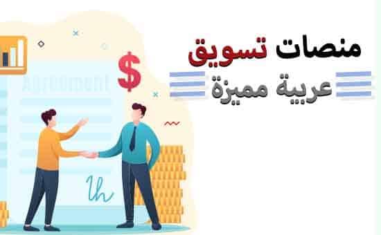مواقع تسويق بالعمولة عربية