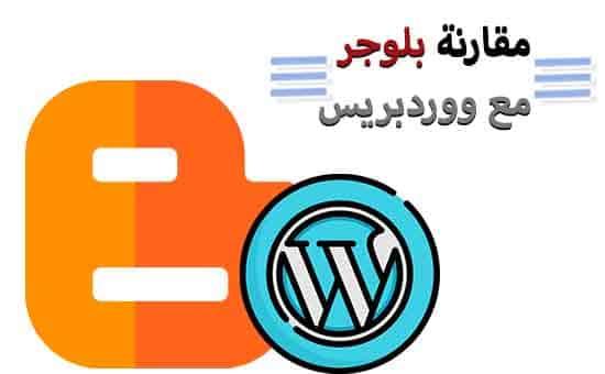 مدونات بلوجر مقارنة مدونات ووردبريس
