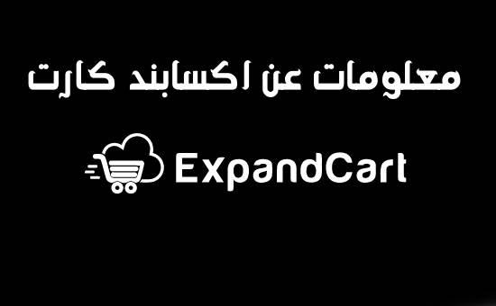 منصة اكسباند كارت الإلكترونيةexpandcart